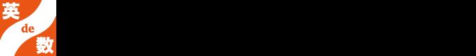 英語de数学・算数_KOIRASE(コイラセ)式